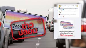 ข่าวปลอม! ใช้กรอบทะเบียนรถสกรีนลายกราฟิกเลียนแบบป้ายประมูล ไม่ผิดกฎหมาย