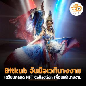 Bitkub จับมือเวที Miss Universe Thailand 2021 เตรียมคลอด NFT Collection นางงาม