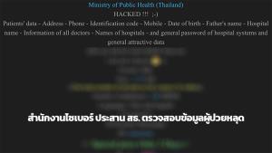 สำนักงานไซเบอร์ฯ รับเรื่องข้อมูลผู้ป่วยไทยหลุด 16 ล้านราย เร่งประสาน สธ.ตรวจสอบระบบซิเคียวริตี