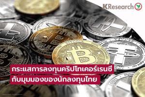 ศูนย์วิจัยกสิกรไทยเปิดมุมมองนักลงทุนไทยกับกระแสคริปโตเคอร์เรนซีมาแรง
