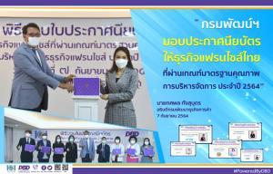 กรมพัฒน์ฯ มอบประกาศนียบัตร ธุรกิจแฟรนไชส์ไทยมาตรฐาน 34 ราย ประจำปี 2564