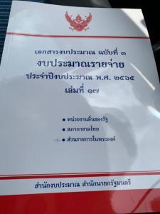 หน่วยราชการในพระองค์รับใช้ครอบครัวเดียวหรือทำงานให้คนไทยทั้งประเทศ?