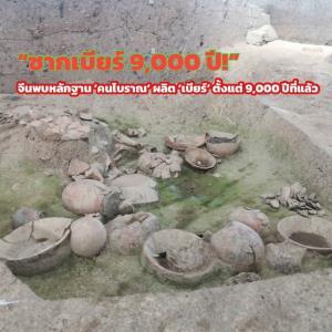 จีนพบหลักฐาน 'คนโบราณ' ผลิต 'เบียร์' ตั้งแต่ 9,000 ปีก่อน