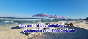 ประจวบฯ เสียงแตก ผู้ประกอบการท่องเที่ยวแนะหันทำตลาดคนไทยและไม่เห็นด้วยเปิดเพียงหัวหิน