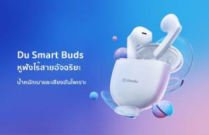 """""""เสียวตู้"""" รุกตลาดไทย เปิดตัวหูฟังไร้สายอัจฉริยะ """"Du Smart Buds"""" พร้อมมอบโปรฯ สุดพิเศษในแคมเปญ Shopee 9.9 Super Shopping Day"""