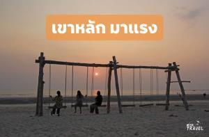 """""""เขาหลัก""""มาแรง แชมป์จุดหมายยอดนิยมเพิ่มขึ้นสูงสุด หลังโควิดทำเทรนด์ท่องเที่ยวคนไทยเปลี่ยน"""