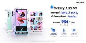 Samsung ส่ง Galaxy A52s 5G เจาะตลาดวัยรุ่น ราคาหมื่นต้น