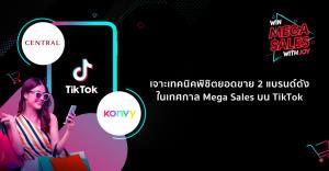 เจาะเทคนิคพิชิตยอดขายจาก 2 แบรนด์ดัง เทศกาล Mega Sales บน TikTok