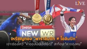 """เหรียญทอง """"พาราลิมปิก ? โอลิมปิก"""" เจาะช่องโหว่ """"ค่าของเงิน (อัดฉีด)"""" สะท้อน """"ค่าของคน"""""""