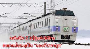 """คนเคยนั่งรถไฟญี่ปุ่นรุ่นนี้ระบุ เป็น """"ของดีราคาถูก"""" ไม่ใช่เศษเหล็ก"""
