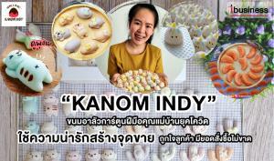 """(ชมคลิป) """"KANOM INDY"""" ขนมอาลัวการ์ตูนฝีมือคุณแม่บ้านยุคโควิด ใช้ความน่ารักสร้างจุดขาย ลูกค้าติดใจมียอดสั่งซื้อไม่ขาด"""