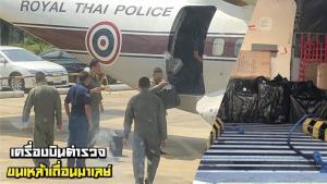 เพจดังแฉ! ทุจริตพบมีการใช้เครื่องบินตำรวจขนเหล้าเถื่อนเข้าไทย แถมนายตำรวจใหญ่มีเอี่ยวด้วย