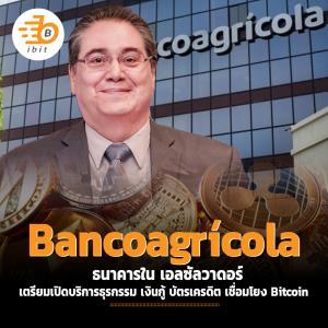 Bancoagrícola ธนาคารใน เอลซัลวาดอร์ เตรียมเปิดบริการธุรกรรม เงินกู้ บัตรเครดิต เชื่อมโยง Bitcoin