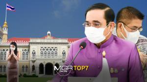 #MGRTOP7 : รัฐบาลเร้นลับ | ลิซ่าฉายเดี่ยวจัดเต็มชฎา-ปราสาทหิน | ใจหายใจคว่ำ น้องจีน่าตามหาจนเจอ
