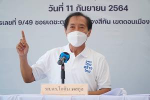"""""""ไทยสร้างไทย"""" พร้อมเลือกตั้งทุกกติกา """"โภคิน"""" ปลุกทลายระบอบอำนาจนิยม-รัฐราชการ"""
