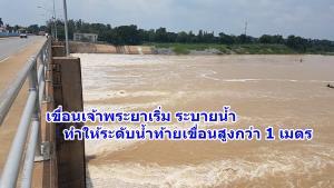 เขื่อนเจ้าพระยา จ.ชัยนาท เพิ่มระบายน้ำ ส่งผลพื้นที่ท้ายเขื่อนน้ำขึ้นสูงกว่า 1 เมตร