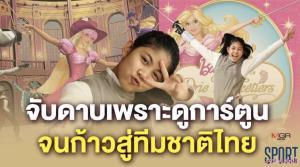 """จับดาบเพราะดูการ์ตูน """"เอแคร์-ชญานุศภัฒค์"""" สาวน้อยมือ 1 ทีมชาติไทย (คลิป)"""