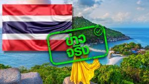 ข่าวจริง! ประเทศไทย เตรียมเปิดอีก 5 จังหวัดแซนด์บอกซ์ รับนักท่องเที่ยวช่วงไฮซีซั่น เริ่ม 1 ต.ค. 64