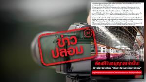 ข่าวปลอม! ถ่ายภาพในสถานีรถไฟหัวลำโพง ต้องมีใบอนุญาตเท่านั้น