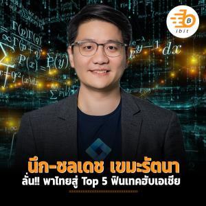 นึก-ชลเดช เขมะรัตนา ลั่น!! พาไทยสู่ Top 5 ฟินเทคฮับในเอเชีย