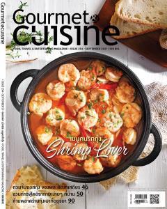 "Gourmet & Cuisine ฉบับนี้เอาใจคนที่ชื่นชอบ ""กุ้ง"""