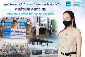 """""""มูลนิธิมาดามแป้ง"""" จับมือ """"เมืองไทยประกันภัย"""" ลุยช่วยคนคลองเตย หนุนศูนย์ดูแลผู้ติดเชื้อโควิด-19 ของชุมชน"""