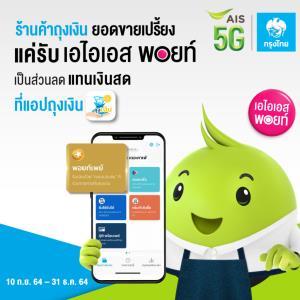 AIS-กรุงไทยเปิดโครงการ 'พอยท์เพย์' ให้ร้านค้าถุงเงินรับพอยท์แทนเงินสด