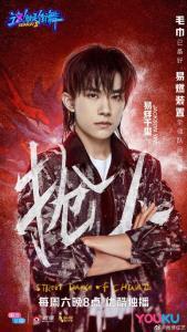 อี้หยางเชียนซี อดีตกัปตันจากซีซัน 1 และ 2 ที่อาจจะกลับมาเป็นแขกรับเชิญ ที่มา: Weibo