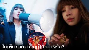 """""""ลิซ่า"""" กับสารพัดดรามา MV และตรรกะสุดพังของ """"ปวิน"""""""