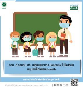 """(ชมคลิป) """"Sandbox Safety Zone in School"""" มาตรการความปลอดภัย-สุขอนามัยภายในโรงเรียนแก่ครู นักเรียน"""