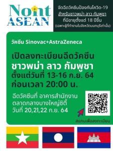 """""""นนท์ ASEAN"""" เปิดให้ชาวเมียนมา-ลาว-กัมพูชา ลงทะเบียนฉีดวัคซีนโควิด-19"""