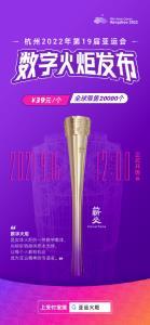 """คบเพลิง """"เอเชียนเกมส์หางโจว 2022"""" เปิดขายผ่านรูปแบบ NFT ใน Alipay"""