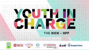 'เอริกา เมษินทรีย์' ส่งแพลตฟอร์ม Youth In Charge จุดพลังคนรุ่นใหม่โชว์ศักยภาพนำการเปลี่ยนแปลง