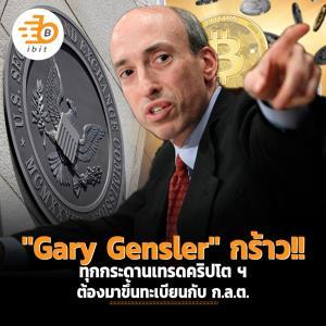"""Gary Gensler"" กร้าว!! ทุกกระดานเทรดคริปโต ฯ ต้องมาขึ้นทะเบียนกับ ก.ล.ต."