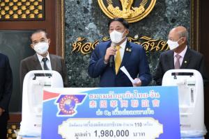 กทม.รับมอบเครื่องผลิตออกซิเจนจากชมรมนักธุรกิจไทย-จีน เตรียมส่งมอบ รพ.ในสังกัดกรุงเทพมหานคร