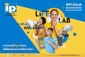 """""""ต้องลอง! แพล็ตฟอร์มใหม่ """"I.P. Life Lab"""" ยกระดับคุณภาพชีวิตของคนไทย ด้วย Insight และ Innovation"""""""