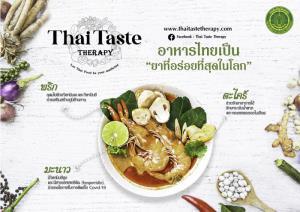 """ส่งออกวัฒนธรรมอาหารไทยมิติใหม่ """"ยาที่อร่อยที่สุดในโลก"""""""