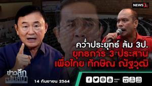 ข่าวลึกปมลับ : คว่ำประยุทธ์ ล้ม 3 ป. ยุทธการ 3 ประสาน เพื่อไทย-ทักษิณ-ณัฐวุฒิ