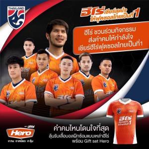 """""""ฮีโร่"""" เชิญชวนคนไทยร่วมสนุก เชียร์นักกีฬาฟุตซอลทีมชาติไทยลุยฟุตบอลโลก"""