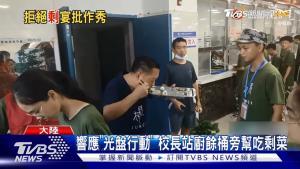 ชาวเน็ตทึ่ง! ครูใหญ่จีนดักโซ้ย 'อาหารเหลือ' ของนักเรียน ปลูกฝังเยาวชนอย่ากินทิ้งขว้าง