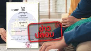 ข่าวปลอม! กรมพัฒนาธุรกิจการค้า อนุญาตใบทะเบียนพาณิชย์ Hathaithip Chantrapoon ประกอบธุรกิจเงินกู้ออนไลน์