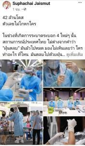 """ตัวเลขไม่โกหก! """"ศุภชัย"""" สวนนักวิจารณ์ พร้อมสดุดีคนทำงาน หลังไทยฉีดวัคซีนโควิด ทะลุ 42 ล้านโดส"""