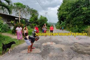 ชาวบ้านสตูลสุดทน วอนช่วยแก้ปัญหาถนนเป็นหลุมเป็นบ่อ เดือดร้อนมายาวนานนับ 10 ปี