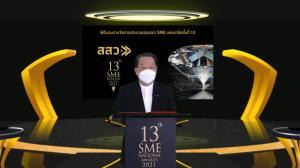 สสว.ประกาศรางวัลสุดยอด SME แห่งชาติครั้งที่ 13