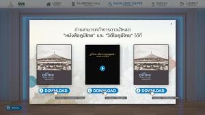 ทีเส็บเตรียมเปิดนิทรรศการออนไลน์ ไมซ์ไทยรวมใจสร้างชาติ จุดกำเนิดเส้นทางสายไมซ์ไทย