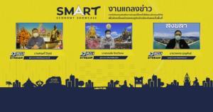ดีอีเอส จับมือ ดีป้า โรดโชว์ Smart Economy Showcase 3 จังหวัด จับคู่เอสเอ็มอีรถเข็นกับสตาร์ทอัป เตรียมพร้อมสู่เมืองเศรษฐกิจอัจฉริยะต้นแบบ