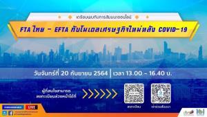 กรมเจรจาฯ ชวนฟังสัมมนาออนไลน์ เสนอผลศึกษาทำ FTA ไทย-EFTA