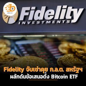 Fidelity จับเข่าคุย ก.ล.ต. สหรัฐฯ ผลักดันข้อเสนอตั้ง Bitcoin ETF