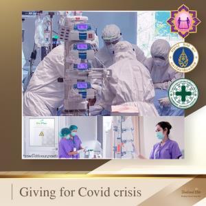 ไทยแลนด์ พริวิเลจ คาร์ด เชิญชวนสมาชิกผู้ถือบัตรฯ ร่วมปันน้ำใจ สู้โควิด-19 ผ่าน 3 มูลนิธิ ในโครงการ Giving for Covid Crisis