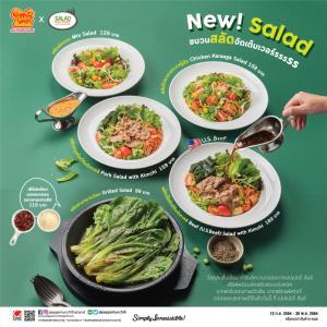 เปปเปอร์ ลันช์ X สลัดแฟคทอรี่  รังสรรค์เมนูใหม่ New! Salad